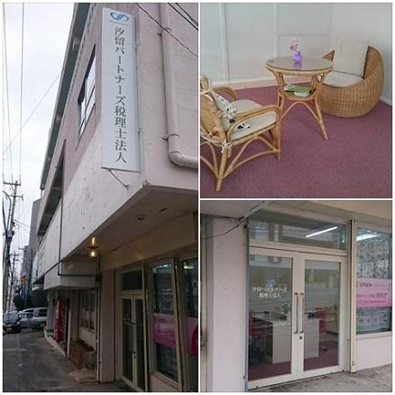 okinawa-ginowan-office.jpg