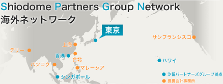 shiodome_partners_international.png